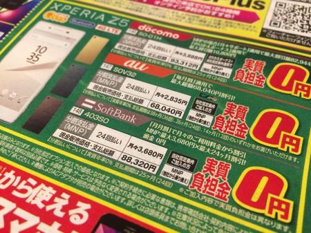 MNP向けは実質0円